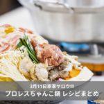 ちゃんこ鍋レシピ