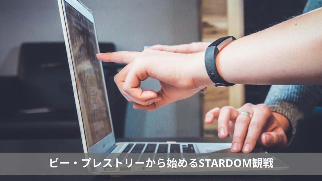 STARDOM観戦