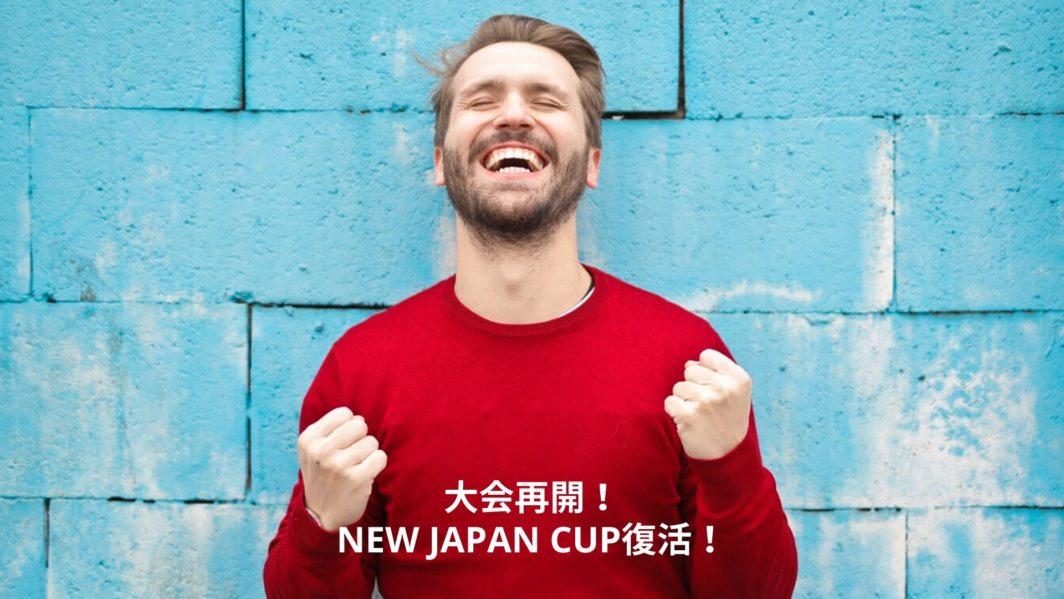大会再開!そして NEW JAPAN CUP復活!